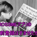 CROSSME(クロスミー)アプリとは?